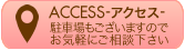 ACCESS-アクセス- 駐車場もございますのでお気軽にご相談下さい